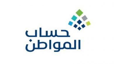 صورة موعد نزول الدفعة ال 43 من حساب المواطن في السعودية
