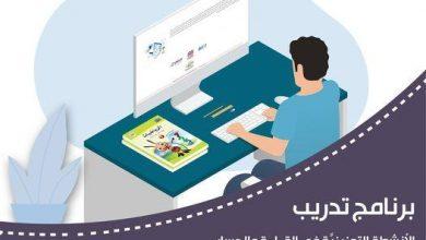 صورة تسجيل منصة تدريب المعلمين teachers.gov.jo الأردنية بالرقم الوطني من الأول إلى الثالث