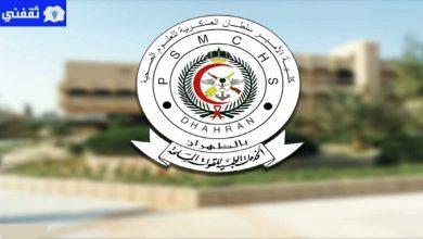 صورة رابط التسجيل في كلية الأمير سلطان العسكرية للعلوم الصحية 1443 لحملة الثانوية العامة
