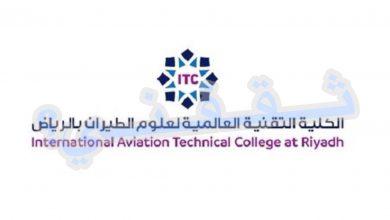 صورة رابط التسجيل بالكلية التقنية العالمية لعلوم الطيران بالمملكة السعودية 1442هـ
