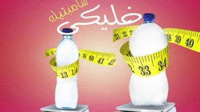 صورة حمية غذائية لإنقاص الوزن الزائد 10 كيلوا جرام في أسبوع بدون حرمان