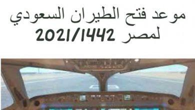 صورة موعد فتح الطيران السعودي لمصر 2021/1442 وشروط السفر الجديدة
