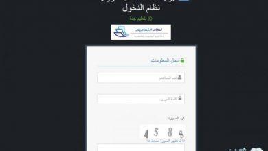 صورة نظام كوادر وزارة التعليم إجراءت النقل الداخلي رابط