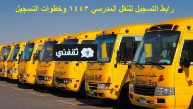 صورة رابط التسجيل في النقل المدرسي عبر نظام نور التعليمي خطوات التسجيل في النظام وقيمة الرسوم