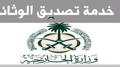 صورة بالخطوات رابط حجز موعد تصديق وثائق 1442 عبر موقع وزارة الخارجية السعودية والشروط