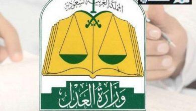 صورة رابط نتائج وزارة العدل 1442 وأسماء المقبولين في وظائف باحث شرعي وباحث قانوني