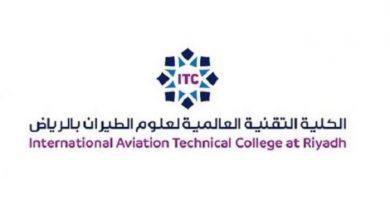 صورة شروط وخطوات التقديم في كلية التقنية العالمية لعلوم الطيران 1442