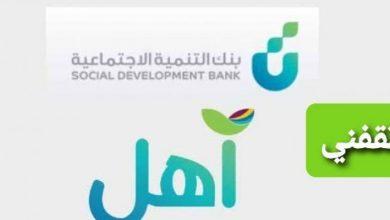 صورة منتج آهل قرض ميسر بدون كفيل بالتقسيط بدون فوائد لدى بنك التنمية الاجتماعية