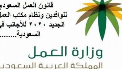 صورة قانون العمل السعودي للوافدين ونظام مكتب العمل الجديد 2020 للأجانب في السعودية