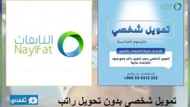 صورة تمويل شخصي بدون تحويل راتب بقيمة 100 ألف ريال سعودي