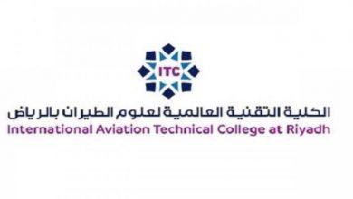 صورة رابط وشروط التقديم في كلية التقنية العالمية لعلوم الطيران لحملة الثانوية العامة