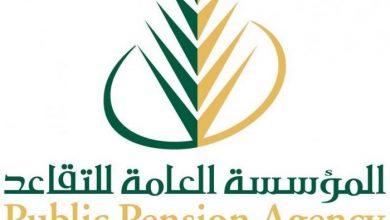 صورة كيفية حساب راتب التقاعد الطريقة الجديدة وكيفية حساب مكافأة نهاية الخدمة في السعودية