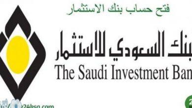 صورة شروط فتح حساب البنك السعودي للاستثمار وخطواته
