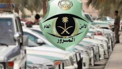 صورة كيفية الاستعلام عن مخالقة قطع الإشارة في السعودية