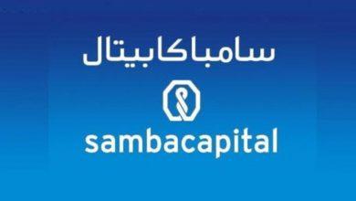 صورة تطبيق سامبا كابيتال وكيفية التسجيل فيه إلكترونياً