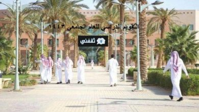 صورة وزارة التعليم تعلن التقويم الدراسي للجامعات || 29 أغسطس 2021 بداية الدراسة الجامعية بالسعودية