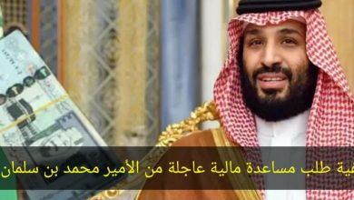 صورة تقديم طلب مساعدة مالية عاجلة من الأمير محمد بن سلمان وطريقة التواصل