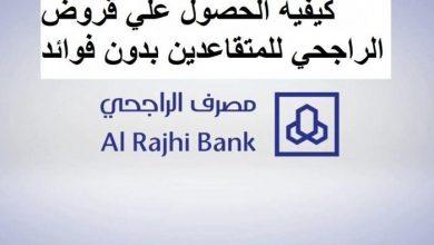 صورة قرض الراجحي للمتقاعدين الشروط والأوراق المطلوبة في السعودية