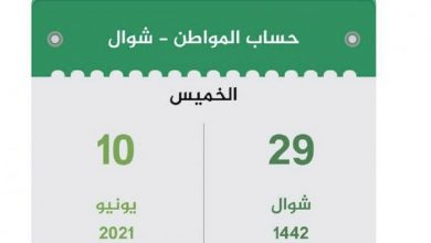 صورة إيداع الدفعة 43 شهر يونيو من حساب المواطن والتسجيل في البرنامج