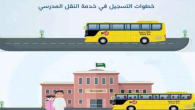 صورة رابط التسجيل في النقل المدرسي نظام نور 1443 لطلاب التعليم العام
