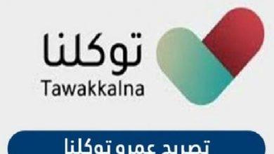 صورة تطبيق توكلنا لإصدار تصاريح العمرة