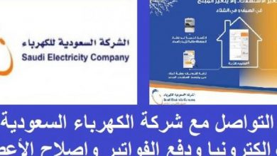صورة طرق التواصل مع شركة الكهرباء السعودية هاتفيا وإلكترونيا ودفع الفواتير وإصلاح الأعطال