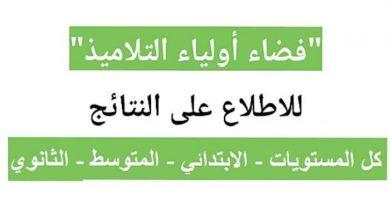 صورة موقع فضاء أولياء التلاميذ ورابط نتائج كشف نقاط التلاميذ الفصل الدراسي الثاني بالجزائر 2021 م