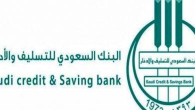 صورة قروض بنك التسليف والشروط اللازمة له متاحة لمن يريد الزواج ولتمويل الشباب بالمملكة العربية السعودية