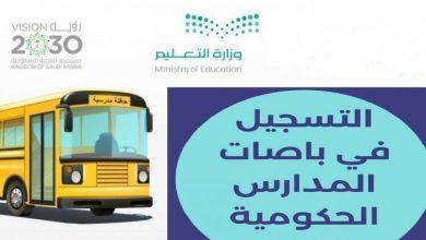 صورة خطوات التسجيل في باصات المدارس الحكومية بالسعودية 1443 عبر نظام نور noor.moe.gov.sa ورسوم الخدمة