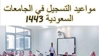 صورة موعد التسجيل في الجامعات السعودية 1443 وشروط التسجيل والأوراق المطلوبة