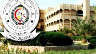 صورة رابط التسجيل في كليه الأمير سلطان العسكرية للعلوم الصحية 1443 وشروط التقديم