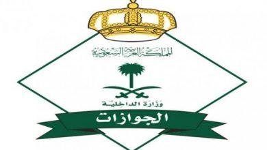 """صورة """"مجانا وآليا"""" تمديد صلاحية الإقامة والتأشيرات للمقيمين خارج السعودية"""