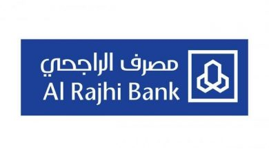 صورة كيفية عمل حساب جاري لدى بنك الراجحي السعودي