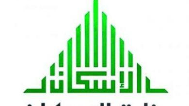 صورة التسجيل علي المنزل المجاني المقدم من وزارة الإسكان السعودية 2021