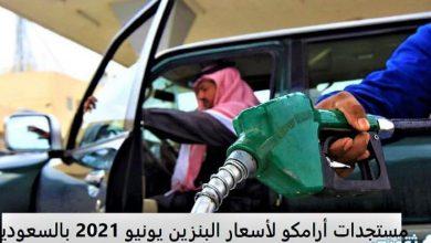 صورة مستجدات أرامكو لأسعار البنزين يونيو 2021 بالمملكة العربية السعودية