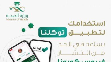 صورة تسجيل وظائف وزارة الصحة systems.moh.gov.sa بالسعودية لموسم الحج 1442