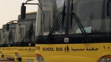 صورة طريقة التسجيل في باصات المدارس الحكومية 1443 بالخطوات