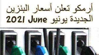 صورة أرمكو تعلن أسعار البنزين الجديدة يونيو June 2021 في السعودية.. إعلان الأرقام في هذا التوقيت