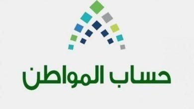 صورة الثانية عشر الليلة بدأ إيداع قيمة دعم حساب المواطن في حسابات المستفيدين البنكية الدفعة 43 شهر شوال