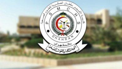 صورة خطوات التسجيل في كلية الأمير سلطان 1443 لخريجي الثانوية وشروط القبول
