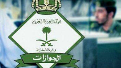 صورة الجوازات السعودية : تمديد صلاحية الإقامة وتأشيرات الخروج والعودة للوافدين خارج المملكة آلياً