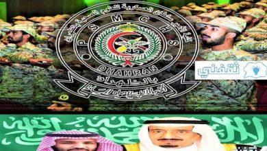 صورة التقديم بكلية الأمير سلطان العسكرية حملة الثانوية العامة للجنسين 1443