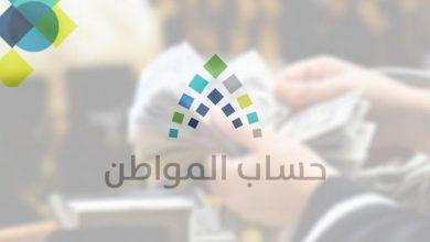 صورة بالتفصيل شروط التسجيل في حساب المواطن مع شرح طريقة التسجيل الصحيح بطريقة رسمية