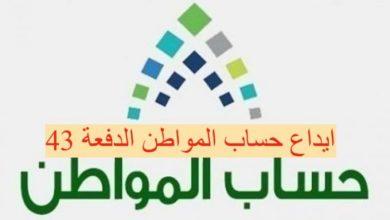صورة اليوم موعد حساب المواطن الدفعة ٤٣ وشروط استحقاق حساب المواطن