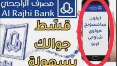 صورة تقسيط جوالات من بنك الراجحي بدون فوائد.. اختر خطة الدفع التي تناسبك