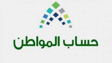 صورة حساب المواطن الدفعة 43 إيداع يونيو 2021 في حسابات المستفيدين