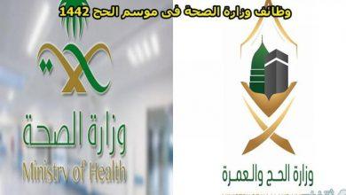 صورة رابط التسجيل في وظائف وزارة الصحة فى موسم الحج 1442
