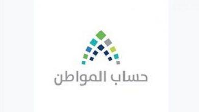 صورة حساب المواطن و ايداع الدفعة 43 اليوم الخميس و شروطها و خطوات الاستعلام عنها