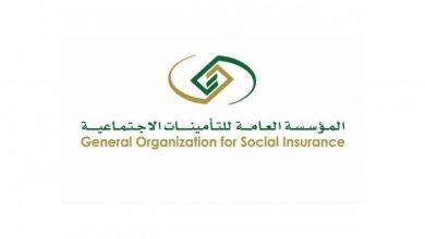 صورة خطوات تسجيل الدخول إلى التأمينات الاجتماعية أون لاين
