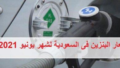 صورة اعرف كم سعر البنزين في السعودية لشهر يونيو 2021 جدول أسعار البنزين هذا الشهر بعد تطبيق مراجعة أرامكو لشهر ذوي القعدة على سعر بنزين 91 وبنزين 95